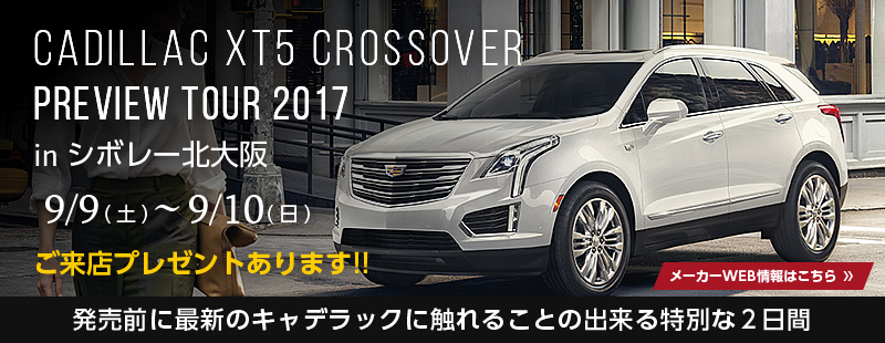CADILLAC XT5 CROSSOVER Preview Tour 2017