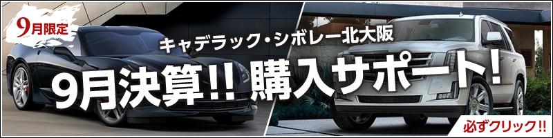キャデラック・シボレー北大阪 9月決算!!購入サポート!!
