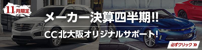 キャデラック・シボレー北大阪 11月メーカー決算四半期