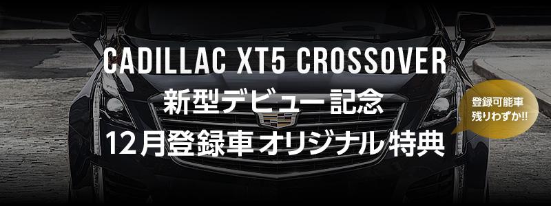 新型 CADILLAC XT5 CROSSOVER デビュー記念
