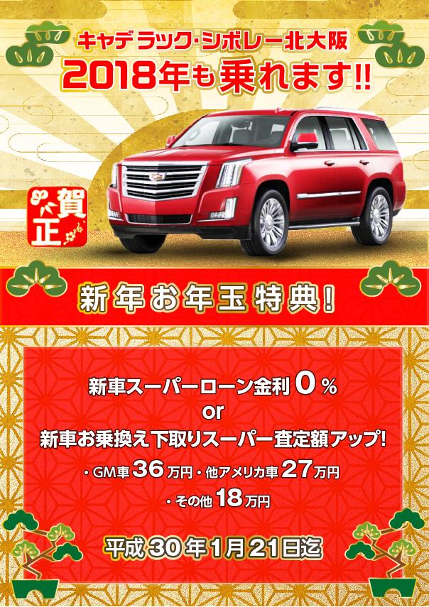 キャデラック・シボレー北大阪なら2018年も乗れます。新年お年玉特典キャンペーン
