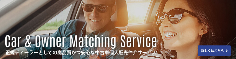 Car & Owner Matching Service