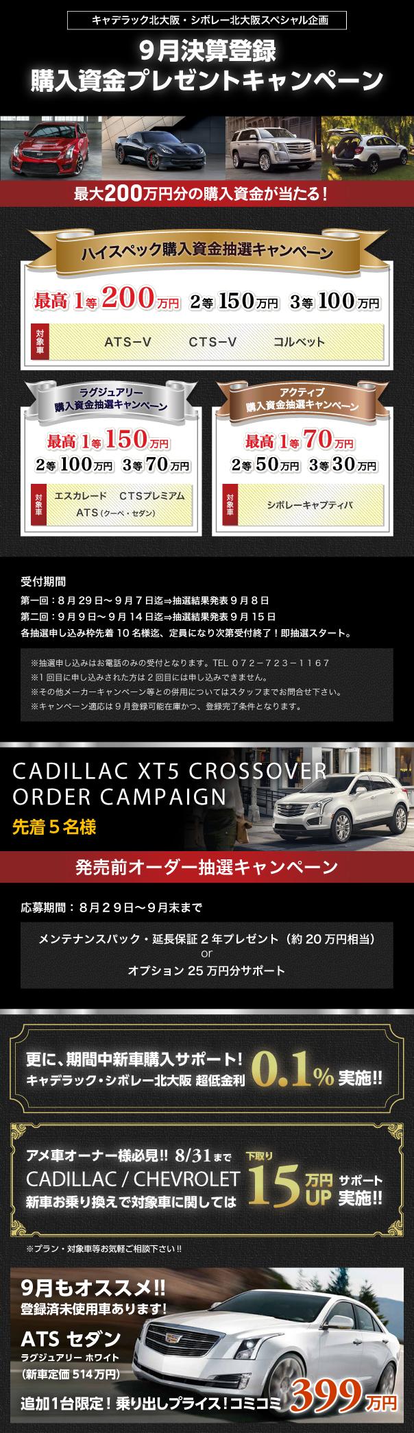キャデラック・シボレー北大阪 9月決算登録 購入資金プレゼントキャンペーン