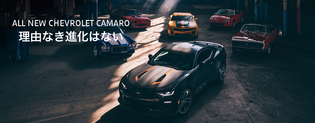 ALL NEW CHEVROLET CAMARO