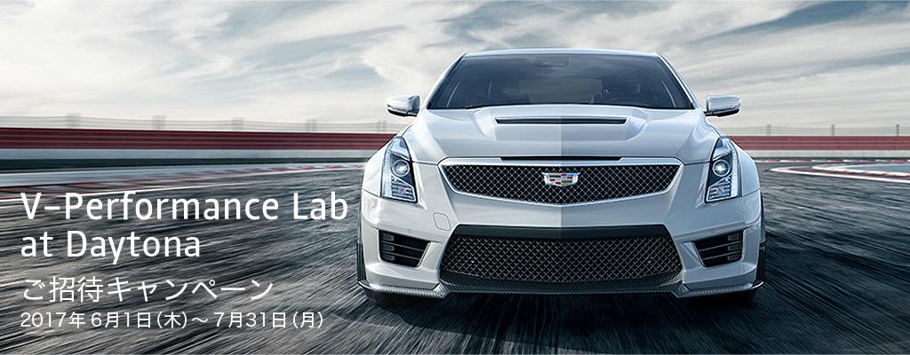 V-Performance Lab at Daytona
